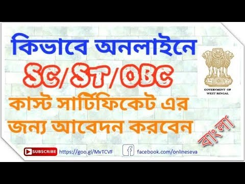 government of west bengal application for sc st obc certificate