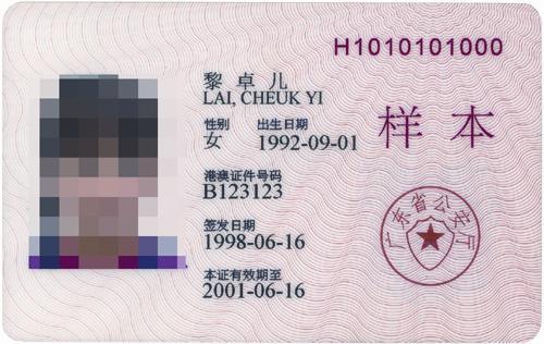 home return permit application hong kong