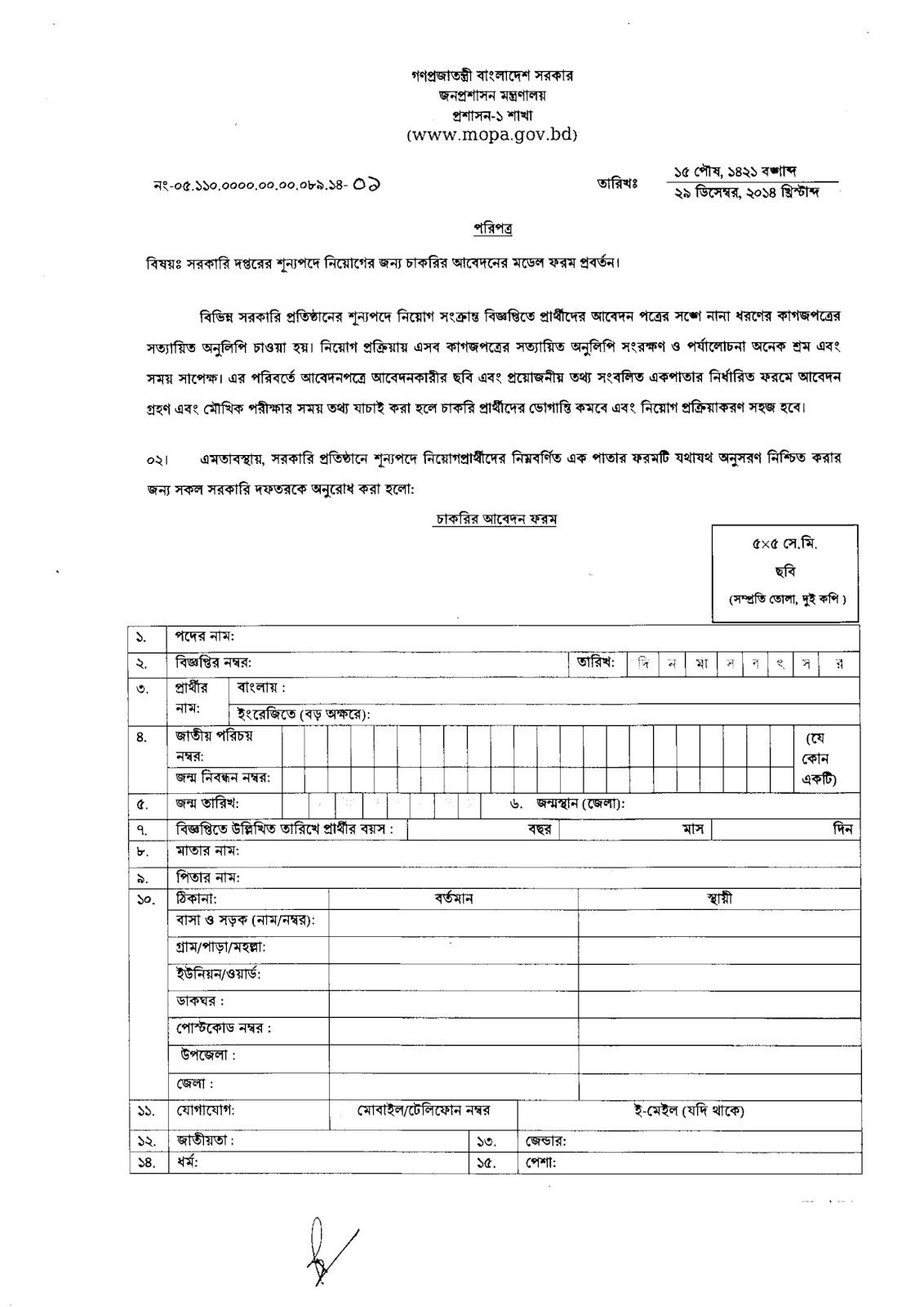 post office job application form