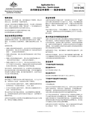 visitor visa application form 1418