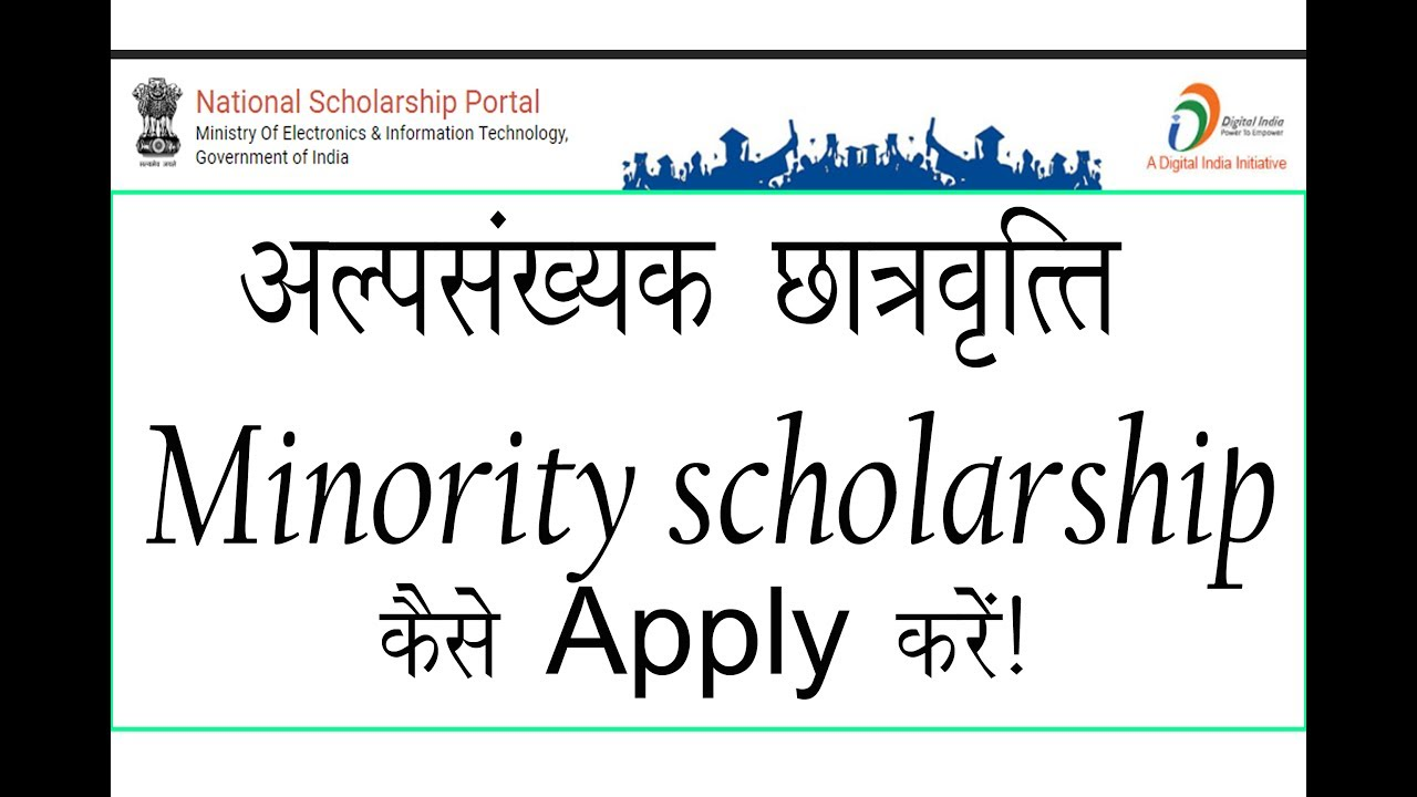 pre matric scholarship application form 2017 18