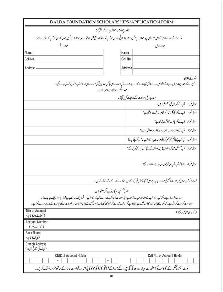 application format for submitting documents