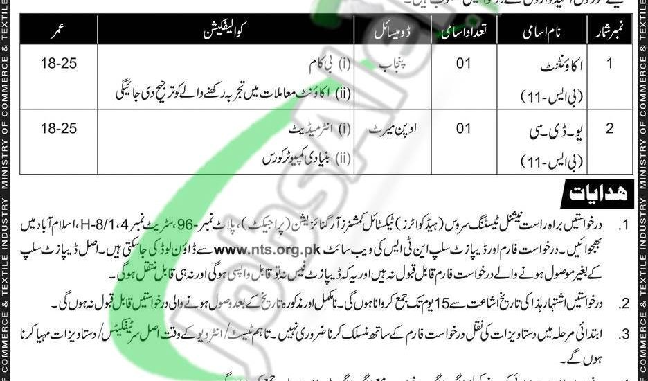 ministry of textile industry application form