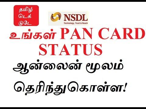 online pan card application status