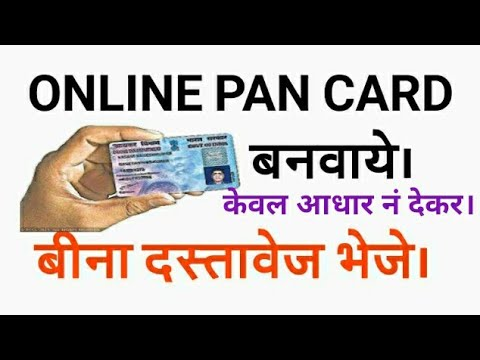 paperless application for pan card