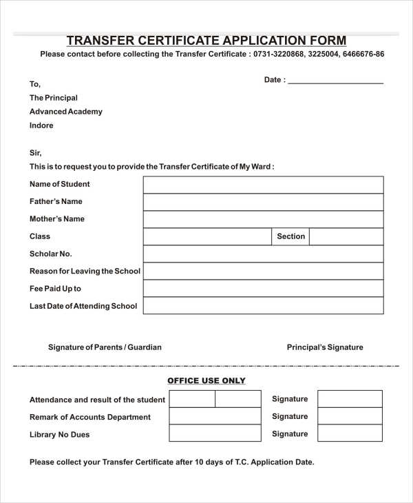 application for teacher transfer from one school to another