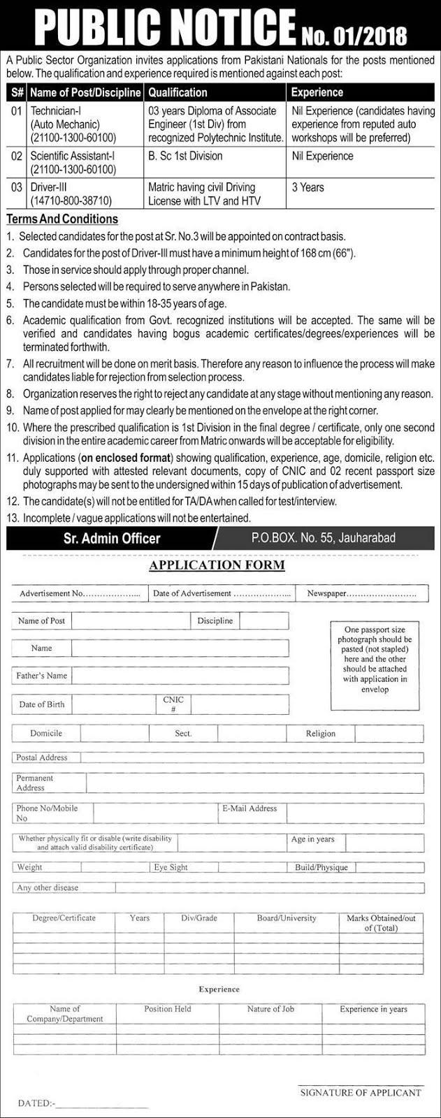 atomic energy jobs application form