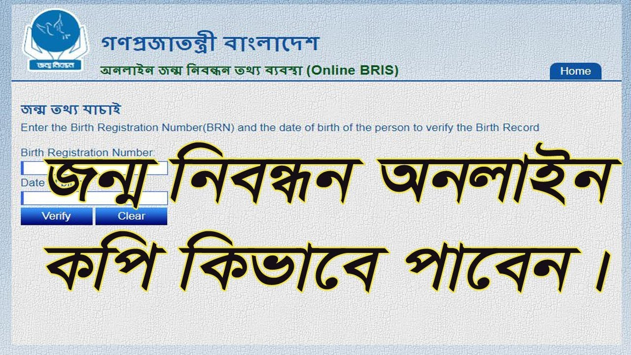 birth certificate application form bangladesh
