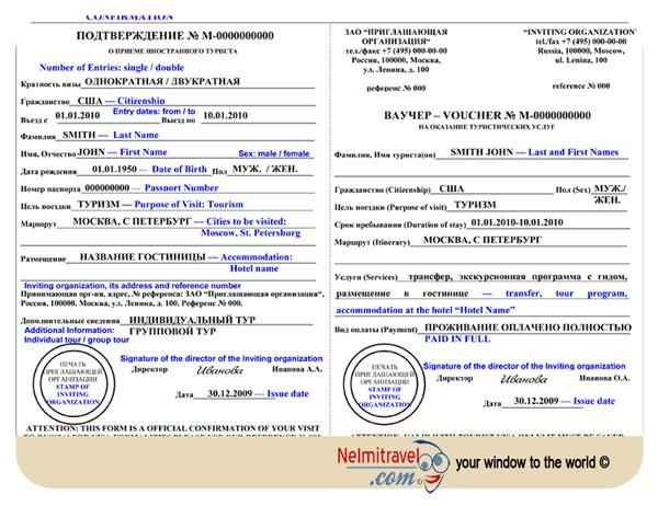 russian business visa application form