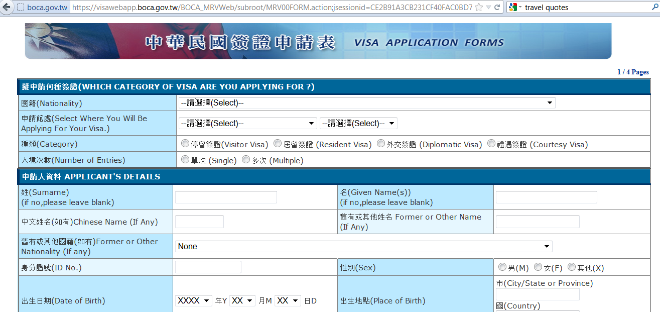 china visa application form philippines