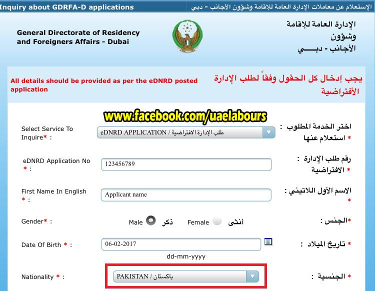 visa application status check online