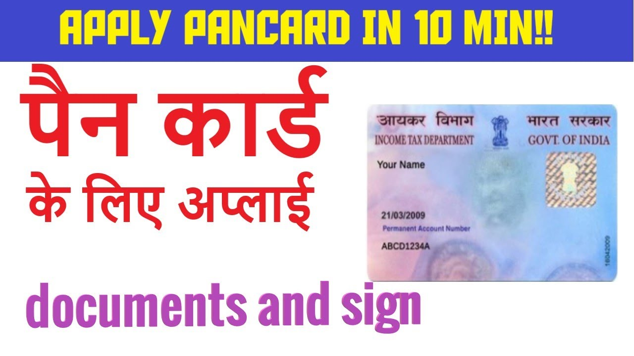 new pan card application form