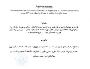 norway embassy visa application forms