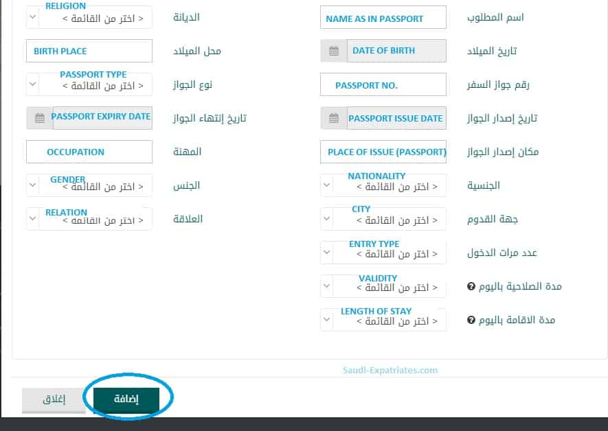 parents details on passport application