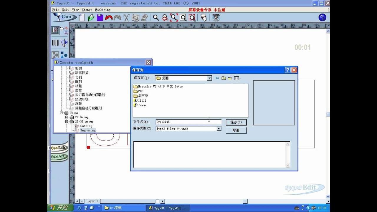 what is application software used for