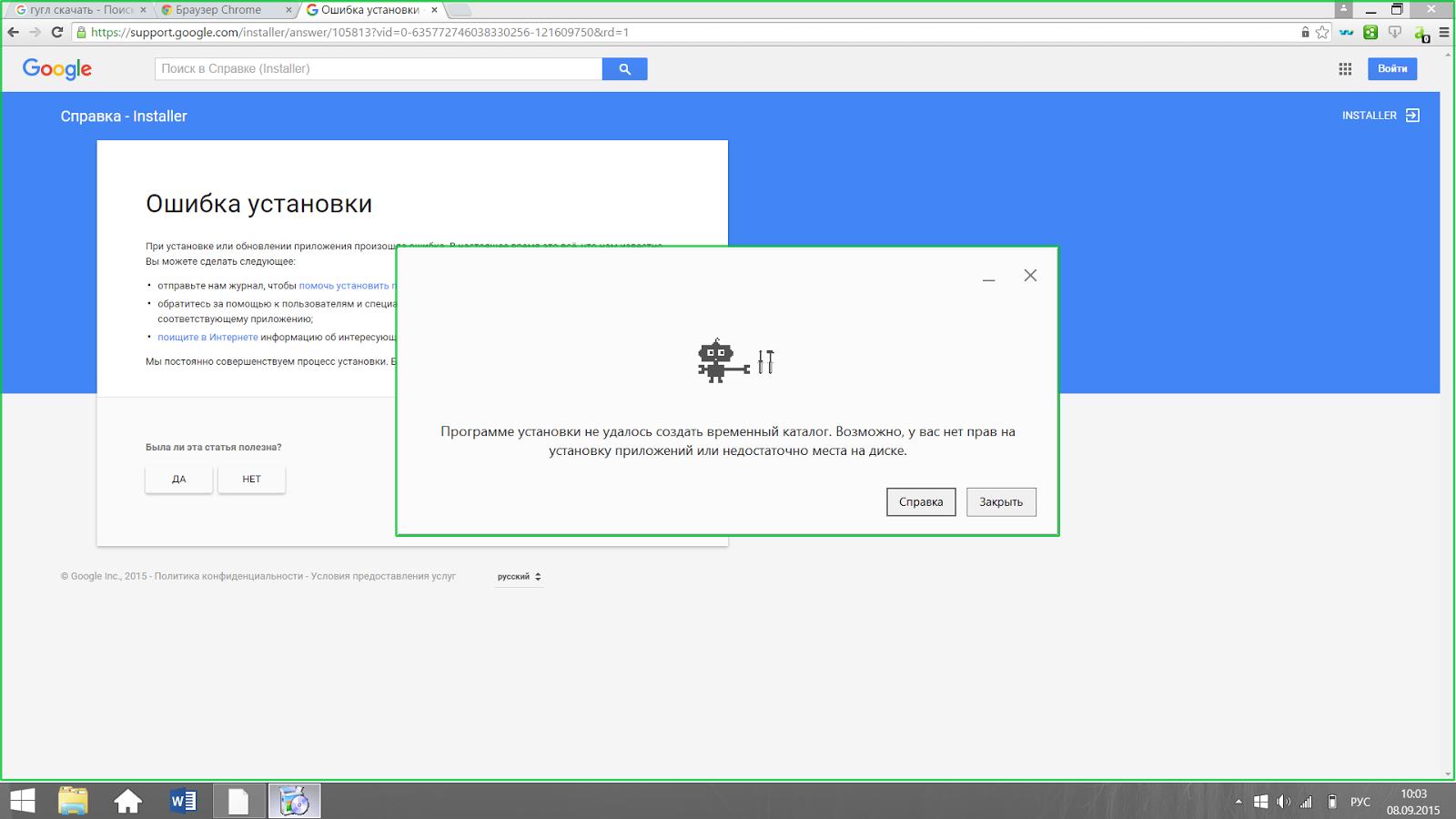 x86 google chrome application chrome exe